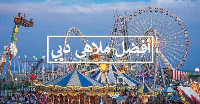 ملاهي دبي أفضل 9 ملاهي ترفيهية وحدائق مائية ننصحك بها عطلتي