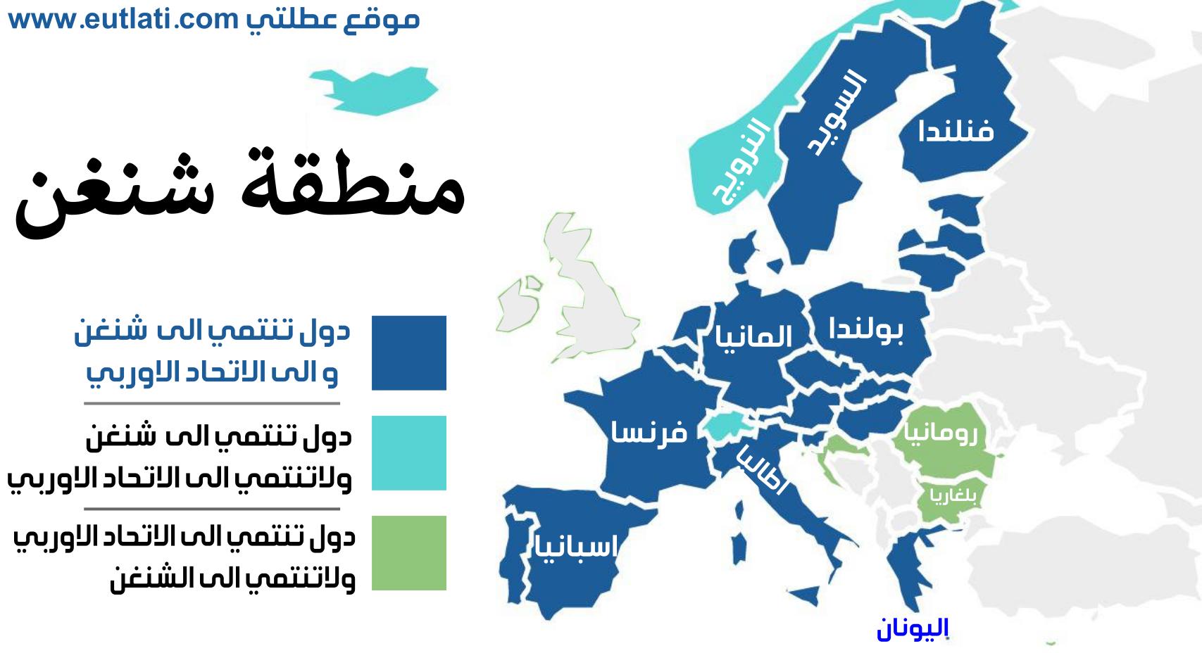 خريطة دول الشنغن بالعربي